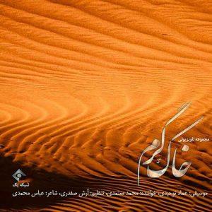Mohammad Motamedi Khake Garm 300x300 - دانلود آهنگ جدید محمد معتمدی به نام خاک گرم