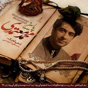 Mohammad Motamedi Paeiz 300x300 - دانلود آهنگ جدید محمد معتمدی به نام پاییز