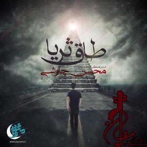 Mohsen Chavoshi – Taghe Soraya 300x300 - دانلود اهنگ جدید محسن چاووشی به نام طاق ثریا