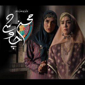 آهنگ جدید محسن چاوشی به نام بانوی عمارت