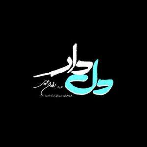 دانلود آهنگ جدید محسن چاوشی به نام دل دار