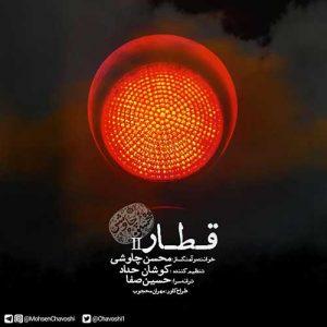 دانلود آهنگ جدید محسن چاوشی به نام قطار