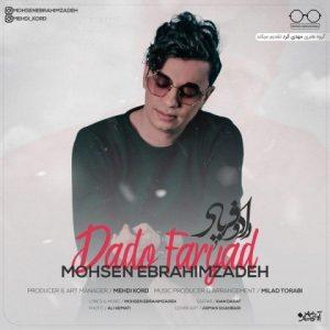 Mohsen Ebrahimzadeh Dado Faryad 300x300 - دانلود آهنگ جدید محسن ابراهیم زاده به نام داد و فریاد