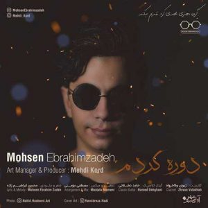 Mohsen Ebrahimzadeh Dore Kardam 300x300 - دانلود آهنگ جدید محسن ابراهیم زاده به نام دوره کردم