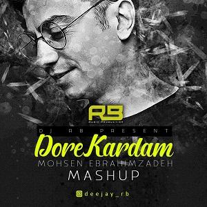 Mohsen Ebrahimzadeh Dore Kardam DJ RB Mashup - دانلود ریمیکس جدید محسن ابراهیم زاده به نام دوره کردم