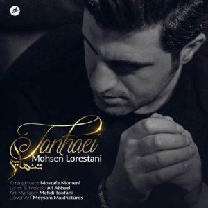 Mohsen Lorestani Tanhaei 300x300 - دانلود آهنگ جدید محسن لرستانی به نام تنهایی