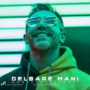 Morteza Ashrafi Delbare Mani 300x300 - دانلود آهنگ جدید مرتضی اشرفی به نام دلبر منی