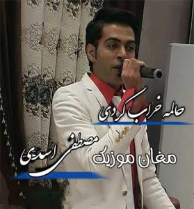 Mostafa Asadi Kharab Kardi 279x300 - دانلود آهنگ جدید مصطفی اسدی به نام حالمه خراب کردی دلمه کباب کردی