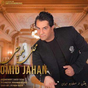Omid Jahan Balouchi 300x300 - دانلود آهنگ جدید امید جهان به نام بلوچی
