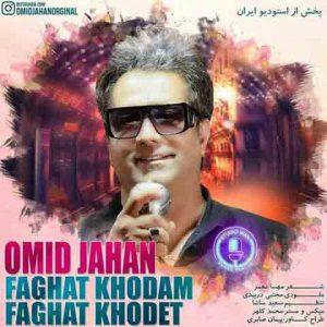 Omid Jahan Faghat Khodam Faghat Khodet 300x300 - دانلود آهنگ جدید امید جهان به نام فقط خودم فقط خودت