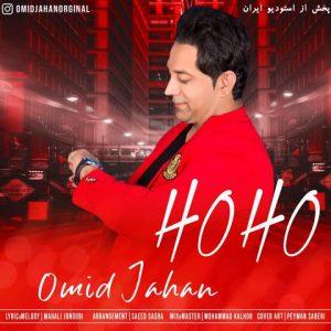Omid Jahan Ho Ho 300x300 - دانلود آهنگ جدید امید جهان به نام هو هو