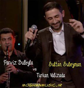 دانلود آهنگ ترکی پرویز بلبل و تورکان ولیزاده به نام سلطان سلیمان