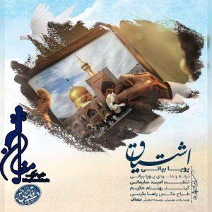 Pouya Bayati – Eshtiyagh 300x300 - دانلود اهنگ جدید پویا بیاتی به نام اشتیاق