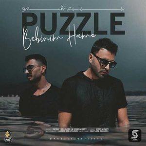 Puzzle Band Bebinim Hamo 300x300 - دانلود آهنگ جدید پازل باند به نام ببینیم همو