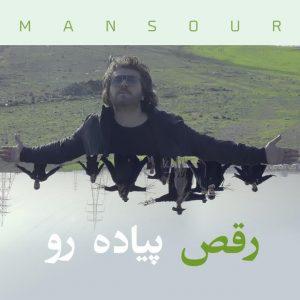 Raghse Piadero Mansour 300x300 - دانلود آهنگ جدید منصور به نام رقص پیاده رو