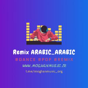 دانلود ریمیکس جدید عربی و ترکی