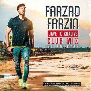Remix Farzad Farzin Jaye to Khaliye 300x300 - دانلود ریمیکس فرزاد فرزین به نام جای تو خالیه