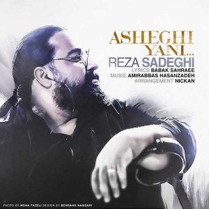 Reza Sadeghi Asheghi Yani 300x300 - دانلود آهنگ جدید رضا صادقی به نام عاشقی یعنی