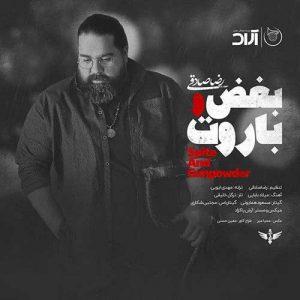 Reza Sadeghi Boghzo Baroot 300x300 - دانلود آهنگ جدید رضا صادقی به نام بغض و باروت