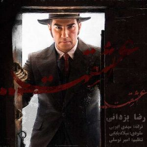 Reza Yazdani Eshghet 300x300 - دانلود آهنگ جدید رضا یزدانی به نام عشقت