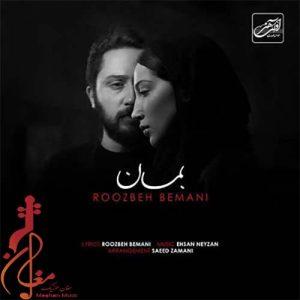 Roozbeh Bemani Beman 300x300 - دانلود آهنگ جدید روزبه بمانی به نام بمان