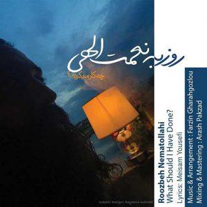 Roozbeh Nematollahi Chekar Mikardam 300x300 - دانلود آهنگ جدید روزبه نعمت الهی به نام چه کار میکردم
