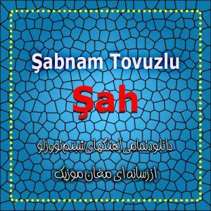 Səbnəm Tovuzlu Sah 300x300 - دانلود آهنگ ترکی شبنم تووزلو به نام شاه