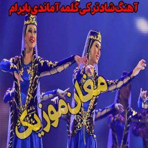 Sajjad Rasuli Galma Amandi Bayram 300x300 - دانلود آهنگ شاد سجاد رسولی به نام گلمه آماندی بایرام