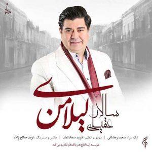Salar Aghili Leylaye Man 300x300 - دانلود آهنگ جدید سالار عقیلی به نام لیلای من