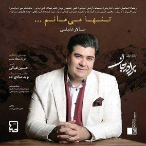 Salar Aghili Tanha Mimanam 300x300 - دانلود آهنگ جدید سالار عقیلی به نام تنها میمانم