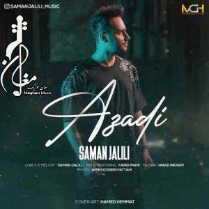Saman Jalili – Azadi 300x300 - دانلود اهنگ جدید سامان جلیلی به نام آزادی