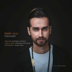 آهنگ جدید سامان جلیلی به نام فوق العاده