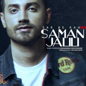 Saman Jalili Sar Be Rah 300x300 - دانلود آهنگ جدید سامان جلیلی به نام سر به راه