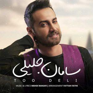 Saman Jalili Too Deli 300x300 - دانلود آهنگ جدید سامان جلیلی به نام تو دلی