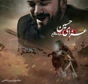 Seyyed Tale – Azaye Hosein 300x287 - دانلود آلبوم جدید سید طالع به نام عزای حسین