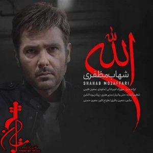 Shahab Mozaffari – Allah 300x300 - دانلود آهنگ جدید شهاب مظفری به نام الله