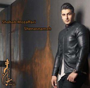 Shahab Mozaffari – Shenasnameh 300x293 - دانلود اهنگ جدید شهاب مظفری به نام شناسنامه