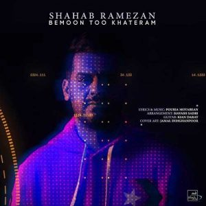 Shahab Ramezan Bemoon Too Khateram 300x300 - دانلود آهنگ جدید شهاب رمضان به نام بمون تو خاطرم