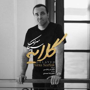 Sina Sarlak Gelayeh 300x300 - دانلود آهنگ جدید سینا سرلک به نام زیبای لعنتی