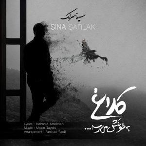 Sina Sarlak Kalagh Be Khoonash Mirese 300x300 - دانلود آهنگ جدید سینا سرلک به نام کلاغ به خونش میرسه