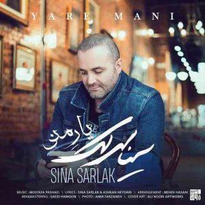 Sina Sarlak Yare Mani 300x300 - دانلود آهنگ جدید سینا سرلک به نام یار منی