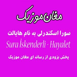Sura İskenderli Hayalet 300x300 - دانلود آهنگ ترکی سورا اسکندرلی به نام هایالت