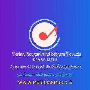 Terlan Novxani And Sebnem Tovuzlu sevse meni 300x300 - دانلود آهنگ جدید ترلان نواخانی و شبنم تووزلو به نام سوسه منی