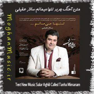 Text New Music Salar Aghili 300x300 - متن آهنگ جدید تنها میمانم سالار عقیلی