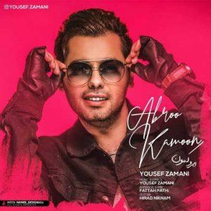 Yousef Zamani Abroo Kamoon 300x300 - دانلود آهنگ جدید یوسف زمانی به نام ابرو کمون