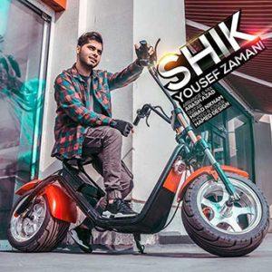 Yousef Zamani Shik 300x300 - دانلود آهنگ جدید یوسف زمانی به نام شیک