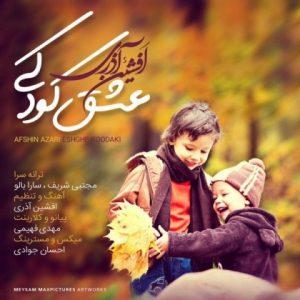 afshin azari eshghe koodaki 300x300 - دانلود آهنگ جدید افشین آذری به نام عشق کودکی