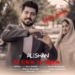 alishan ya eshgim ya hechkim 300x300 - دانلود آهنگ جدید علیشان به نام یا عشقیم یا هچکیم