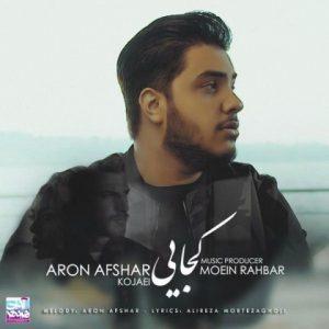 aron afshar kojaei 300x300 - دانلود آهنگ جدید آرون افشار به نام کجایی 🥰