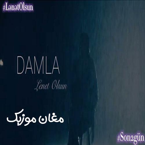 damla lenet olsun - دانلود آهنگ ترکی داملا به نام لعنت اولسون